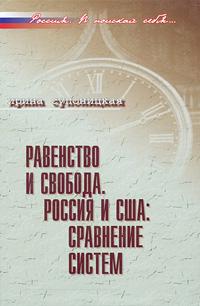 Равенство и свобода. Россия и США. Сравнение систем