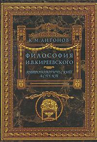 Философия И. В. Киреевского. Антропологический аспект ( 5-7429-0233-6 )