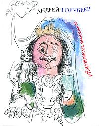 Падение Ниеншанца12296407Замечательный актер, театральный деятель, представитель знаменитой театральной династии Андрей Толубеев в последние годы своей жизни увлекся литературой, выпустил две книги прозы, опубликовал пьесу Александрия. В этой книге впервые публикуется его пьеса, которая может быть поставлена на кукольной сцене или стать основой для мультфильма. Падение Ниеншанца - фантазия с участием исторических лиц (Петра Первого и Александра Меншикова), но главные ее персонажи - коты, мыши, лошадь, действующие наравне с первостроителями Санкт-Петербурга. Адресована детям и их родителям, обладающим чувством юмора.