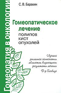 Гомеопатическое лечение полипов, кист, опухолей