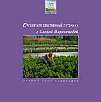 Организуем собственный питомник с Еленой Марасановой