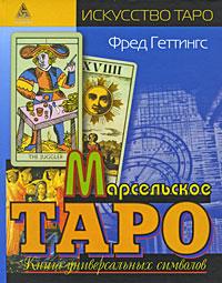 Марсельское Таро. Книга универсальных символов
