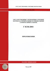Государственные сметные нормативы. Государственные элементные сметные нормы на строительные и специальные строительные работы ГЭСН 81-02-Пр-2001. Приложения.