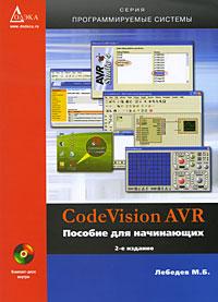 М. Б. Лебедев CodeVision AVR. Пособие для начинающих (+ CD-ROM)