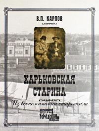 Харьковская старина. Из воспоминаний старожила