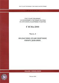 Государственные элементные сметные нормы на пусконаладочные работы. ГЭСНп-2001. Часть 4. Подъемно-транспортное оборудование