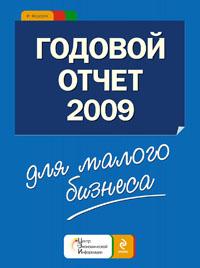 Годовой отчет для малого бизнеса 2009 ( 978-5-699-39236-0 )