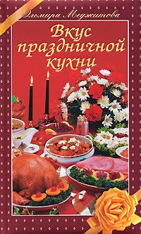 Меджитова Э. Вкус праздничной кухни