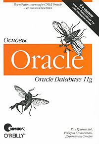 Oracle 11g. Основы