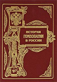 История гомеопатии в России