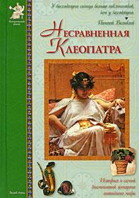 Несравненная Клеопатра