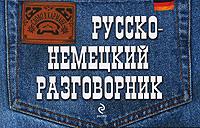 Русско-немецкий разговорник ( 978-5-699-10585-4 )