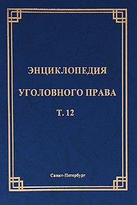 Энциклопедия уголовного права. Том 12. Иные меры уголовно-правового характера