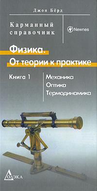 Физика. От теории к практике. В 2 книгах. Книга 1. Механика, оптика, термодинамика ( 5-94120-076-5, 0-7506-4991-7 )