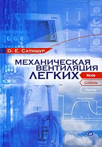 О. Е. Сатишур Механическая вентиляция легких