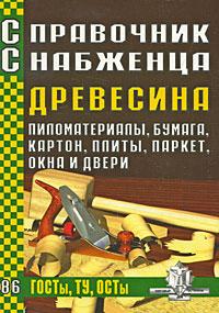 Справочник Снабженца. Выпуск 86. Древесина
