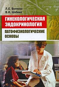 Гинекологическая эндокринология. Патофизиологические основы