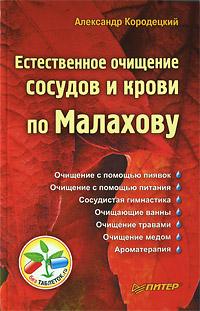 Естественное очищение сосудов и крови по Малахову ( 978-5-49807-449-8 )