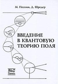 Введение в квантовую теорию поля