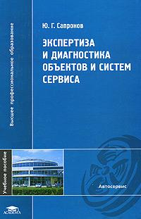 Экспертиза и диагностика объектов и систем сервиса