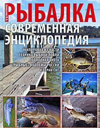 Рыбалка. Современная энциклопедия ( 978-5-17-062257-3, 978-5-4215-0093-3 )