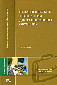 Педагогические технологии дистанционного обучения