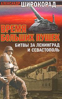 Время больших пушек. Битвы за Ленинград и Севастополь