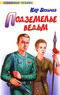 Подземелье ведьм12296407Главный герой этого романа Андрей Брюс - агент Космофлота, в своей работе - космических экспедициях - ему приходится проявлять настоящее мужество и неподдельную решимость. Много внимания автор уделяет моральным и социальным вопросам. Андрей Брюс является персонажем двух произведений - Агент КФ и Подземелье ведьм.