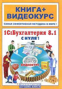 1С:Бухгалтерия 8.1 с нуля! (+ CD-ROM)