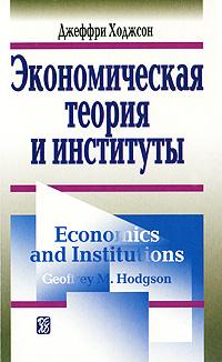 Экономическая теория и институты