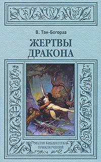 В. Тан-Богораз Жертвы дракона