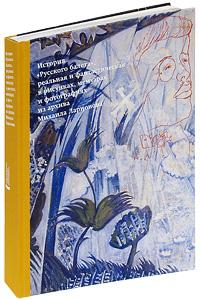 История Русского балета, реальная и фантастическая в рисунках, мемуарах и фотографиях из архива Михаила Ларионова + CD