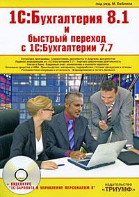 1С:Бухгалтерия 8.1 и быстрый переход с 1С: Бухгалтерии 7.7 (+ DVD-ROM). Под редакцией М. Бейлина
