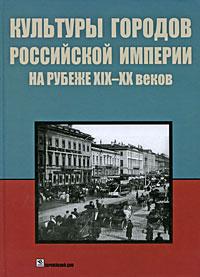 Культуры городов Российской империи на рубеже 19-20 веков