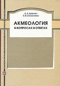 Акмеология в вопросах и ответах