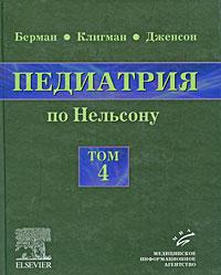 Педиатрия по Нельсону. В 5 томах. Том 4