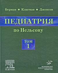 Педиатрия по Нельсону. В 5 томах. Том 1