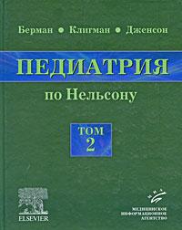 Педиатрия по Нельсону. В 5 томах. Том 2