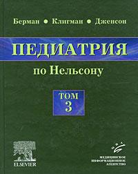 Педиатрия по Нельсону. В 5 томах. Том 3