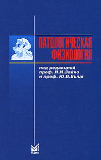 Патологическая физиология