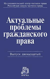 Актуальные проблемы гражданского права. Выпуск 12