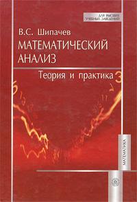 Математический анализ. Теория и практика