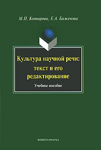 Культура научной речи. Текст и его редактирование