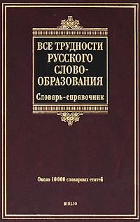 Все трудности русского словообразования