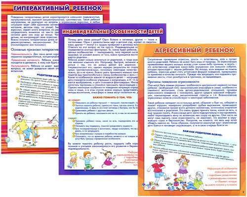 Индивидуальные особенности детей. Консультирование родителей в детском саду