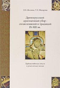 Древнерусский драгоценный убор - сплав влияний и традиций IX-XIII веков. Художественные стили и ремесленные школы