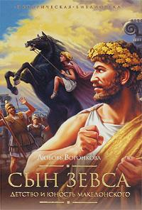 Сын Зевса. Детство и юность Македонского