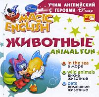 Animal Fun / Животные. Учим английский с героями Диснея