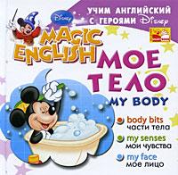 My Body / Мое тело. Учим английский с героями Диснея
