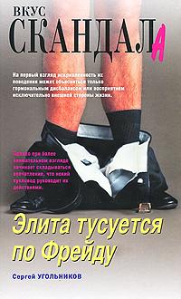 Сергей Угольников Элита тусуется по Фрейду